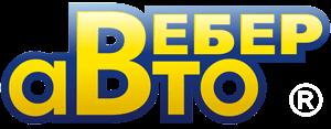 Автосервис ВЕБЕР-АВТО