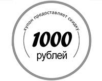 1000 руб. на сход-развал