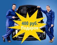 400 рублей в подарок!