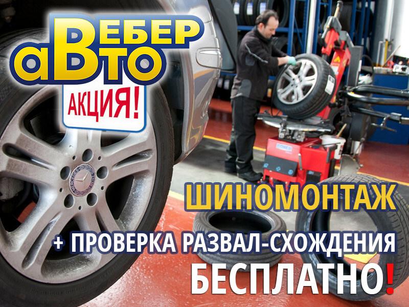 Акция на шиномонтаж в ВЕБЕР-АВТО