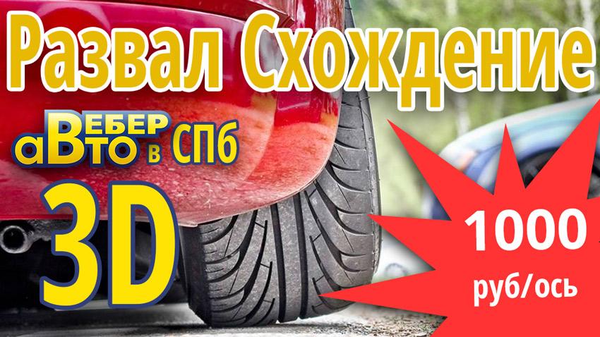Развал-схождение от 1000 рублей!