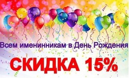 Коллектив СТО Вебер-Авто поздравляет Вас с Днем Рождения и дарит скидку 15% на все услуги!